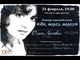 Премьера концерта русской народной песни