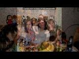 «новый 2011 год» под музыку Папочка) с днем рождения*) я тебя очень сильно люблюююю**)) - Любименький мой папуличка....))))Сказать «спасибо» — это мало, Мы все в долгу перед тобой. Дай Бог тебе здоровья, папа, — Желанье всей родни большой. Твое тепло, твое добро, Всегда оно нас окружает. И станет на душе тепло, Когда твой праздник наступает . Picrolla